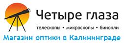 """Магазин оптической техники """"Четыре глаза"""" в Калининграде"""